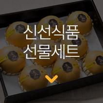 신선식품 선물세트